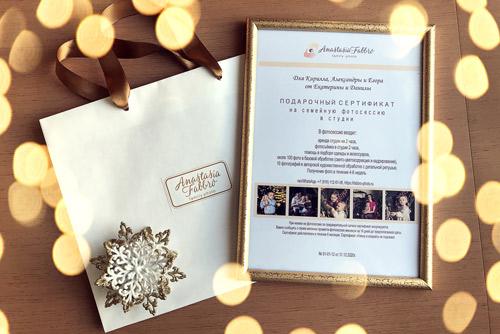 Сертификат-на-фотосессию-в-подарок
